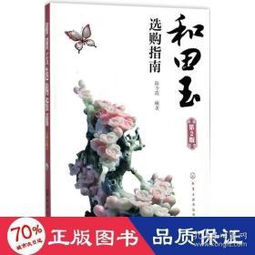 正版和田玉选购指南(第2版)