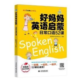 正版好妈妈英语启蒙 日常口语52课(每天5分钟亲子英文)