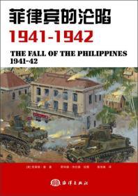 正版菲律宾的沦陷1941-1942