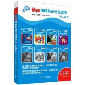 正版丽声海豚英语分级读物第二级下(套装共8册)