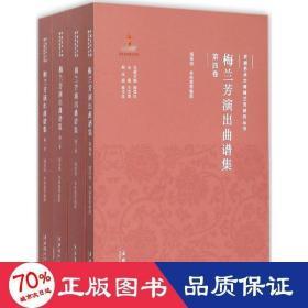 正版梅兰芳演出曲谱集(全四册)(京剧艺术大师梅兰芳研究丛书)