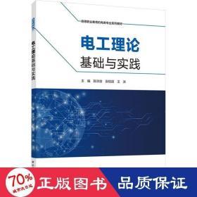 正版电工理论基础与实践()