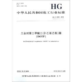 正版工业对苯二甲酸二(2-乙基己基)酯(DOTP)中国化学工业标准