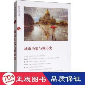正版城市历史与城市史