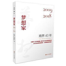 正版商界40年:梦想家(2009-2018)洞悉85位企业家的创业故事、8