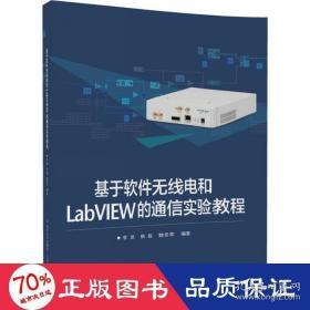 正版基于软件无线电和LabVIEW的通信实验教程