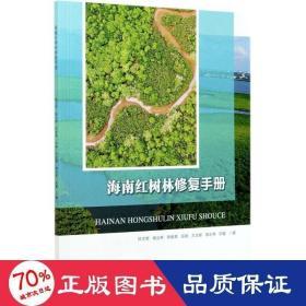 正版海南红树林修复手册
