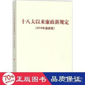 正版十八大以来廉政新规定(2018年最新版)