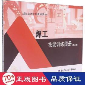 正版焊工技能训练图册(第二版)