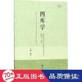 正版四库学(第二辑)