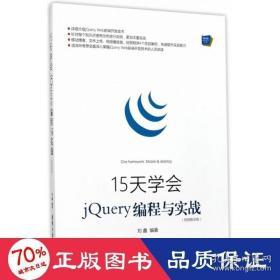 正版15天学会jQuery编程与实战(视频教学版)