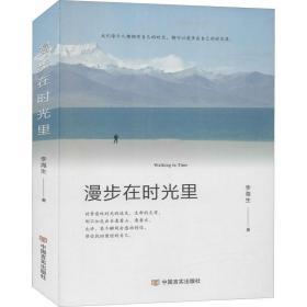 正版漫步在时光里 中国现当代文学 李海生 新华正版