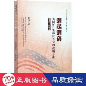 正版潮起潮落(美国150年霸权兴衰的战略分析1900-2050)/江西师范?