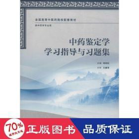 正版中药鉴定学学习指导与习题集(本科中医药类/中药学配套)