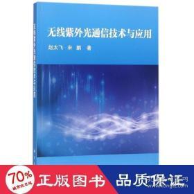 正版无线紫外光通信技术与应用