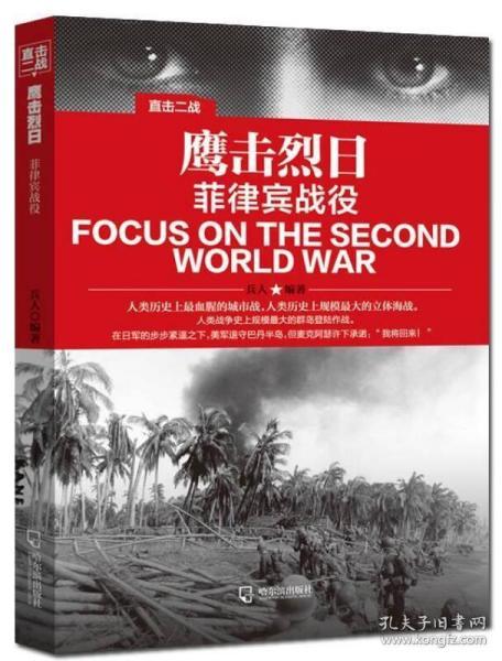 正版直击二战:鹰击烈日.菲律宾战役