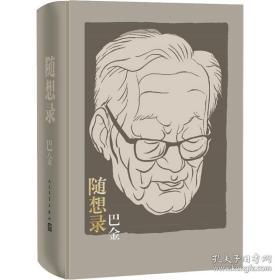 正版随想录 合订精装本 杂文 巴金 新华正版