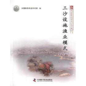 正版新观点新学说学术沙龙文集(71):三沙设施渔业模式