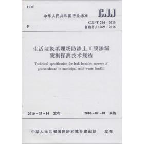 正版中华人民共和国行业标准(J 1269-2016):生活垃圾填埋场防?