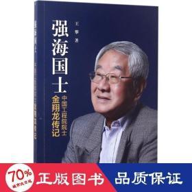 正版强海国士金翔龙(平装)