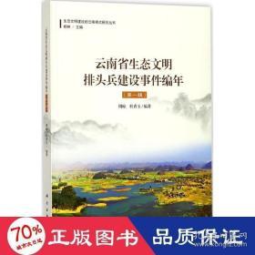 正版云南生态文明排头兵建设事件编年(第一辑)