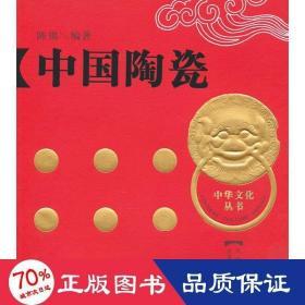 正版中国陶瓷