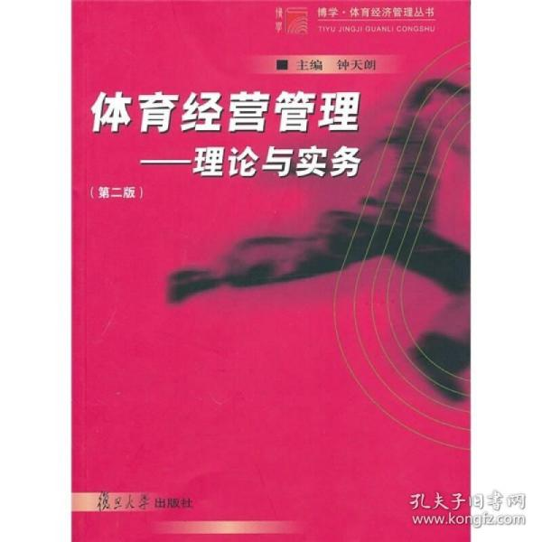 正版体育经营管理:理论与实务(第2版)