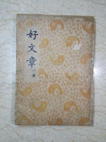 《好文章》第一集(甲集,民国37年初版,作者丰子恺、胡适、林语堂等)