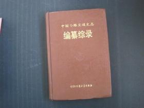 中国公路交通史志编篡综录