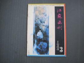 江苏画刊1984 3