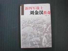 新四军战士刘金汉传奇