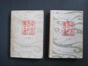 中国历代散文选 上下