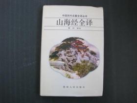 中国历代名著全译丛书:山海经全译