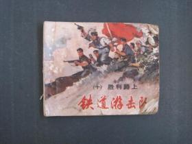铁道游击队(10)