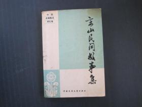 京山民间故事集