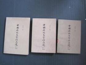 中国历代文学作品选 第一册 上中下