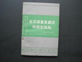 古汉语复音虚词和固定结构