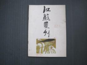 江苏画刊 1987 1