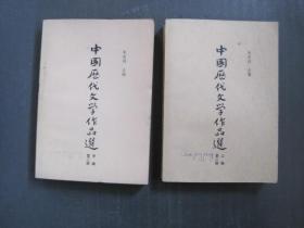 中国历代文学作品选第二册 上、中编