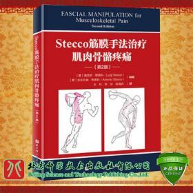 正版Stecco筋膜手法治疗肌肉骨骼疼痛 第2版 路易吉斯泰科安东尼奥斯泰科筋膜手法奠基之作北京科学技术出版社9787571417819