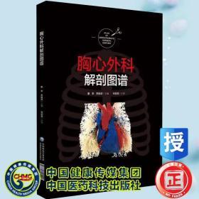 正版精装 胸心外科解剖图谱 董军 苏俊武 主编 中国医药科技出版社9787521425192