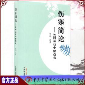 正版平装伤寒简论从圆运动中解伤寒刘翔编著中国中医药出版社9787513270397