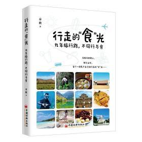 正版行走的 食 光九年旅行路不同行与食秦隆著中国经济出版社9787513665384