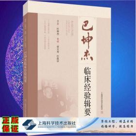 正版平装巴坤杰临床经验辑要巴坤杰原著章天寿巴执中整理上海科学技术出版社9787547854594