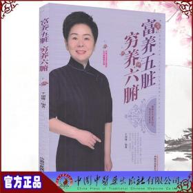 正版平装 富养五脏穷养六腑 王丽娜主编中国中医药出版社9787513269414