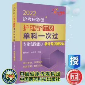 正版平装 2022护理学中级单科一次过 专业实践能力拿分考点随身记 夏桂新 杨晓燕 主编中国医药科技出版社9787521426335