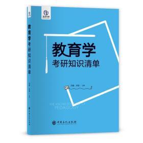 正版平装 教育学考研知识清单 刘飒爽中国石化出版社9787511454430