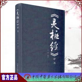 正版精装 灵枢经译注 苏颖编著 中国中医药出版社9787513260589