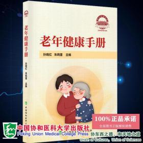 正版老年健康手册孙晓红朱鸣雷主编中国协和医科大学出版社9787567917439