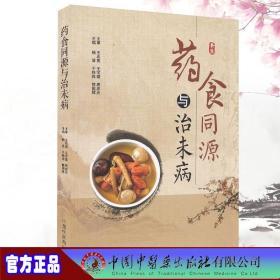 正版平装 药食同源与治未病 杨波 与纯秒 修国辉 主编中国中医药出版社9787513270762